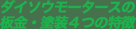 ダイソウモータースの板金・塗装 4つの特徴