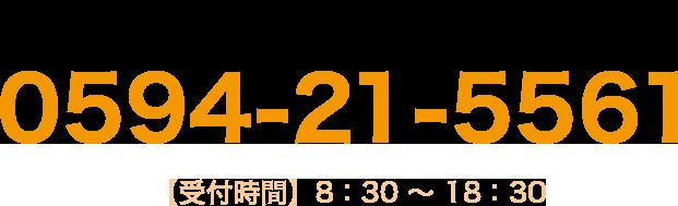 0594-21-5561