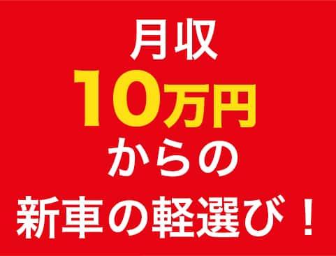 月収10万円からの新車の軽選び!