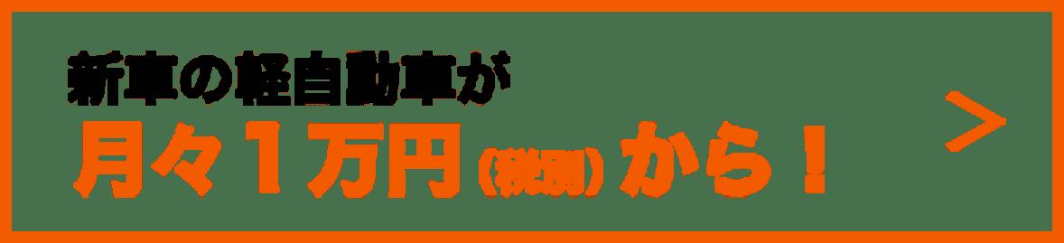 新車の軽自動車が月々1万円(税別)から