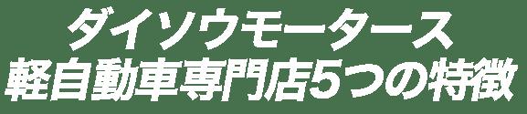 ダイソウモータース軽自動車専門店3つの特徴