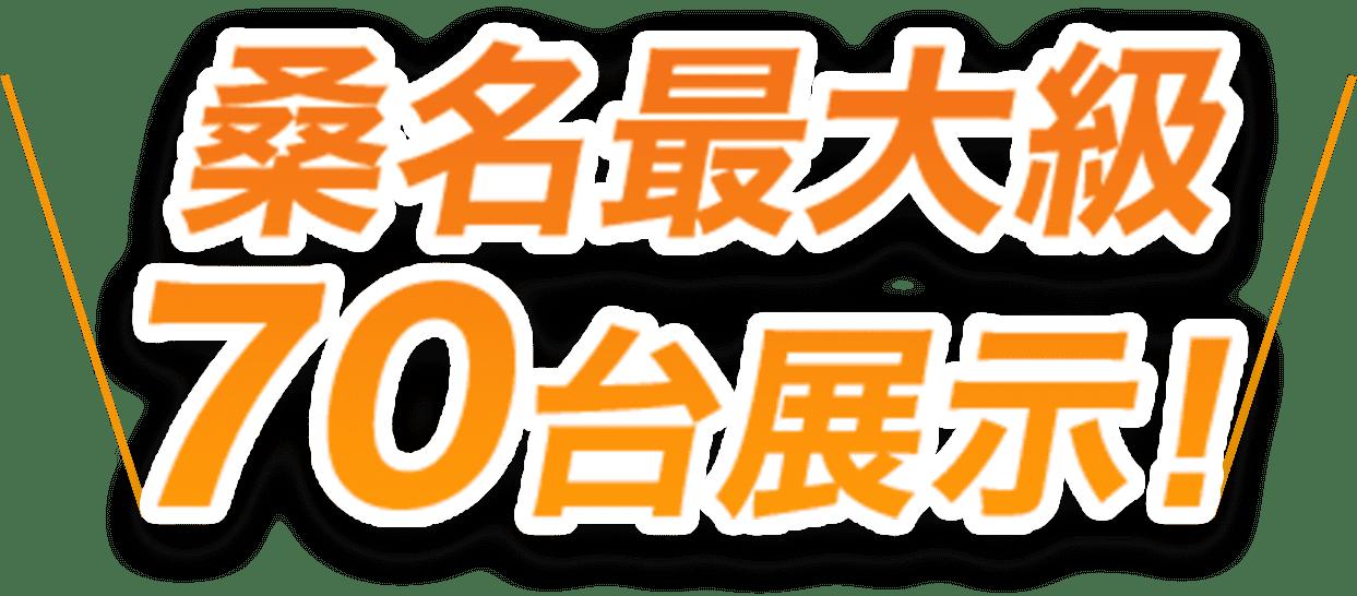 桑名最大級70台展示!